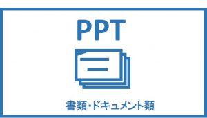 アイコン:書類・ドキュメント・紙・ペーパー