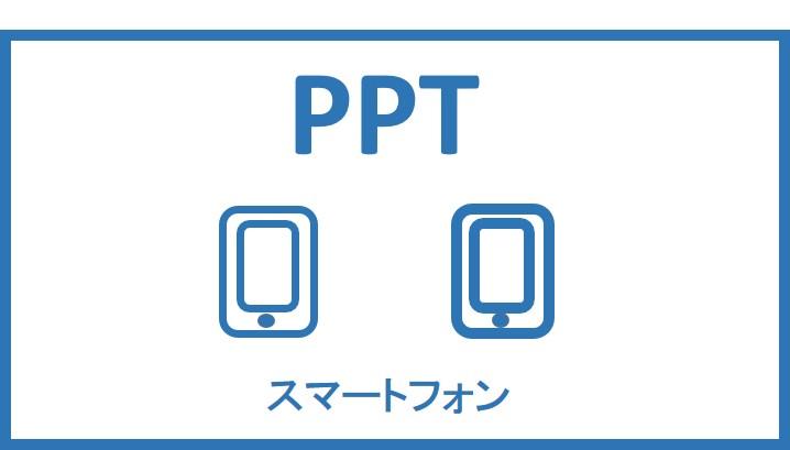 blueppt_smartphone00