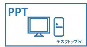 アイコン:デスクトップパソコン