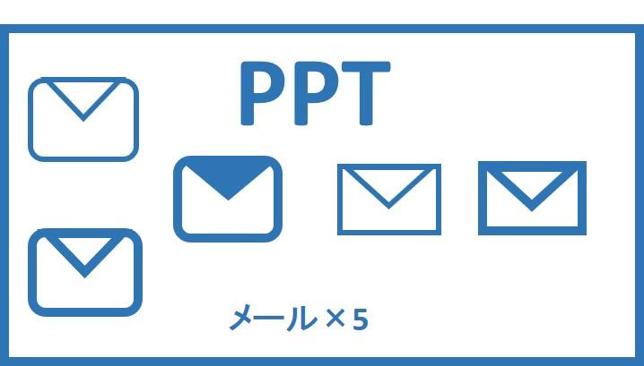 blueppt_mail00