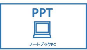 アイコン:ノートブックパソコン