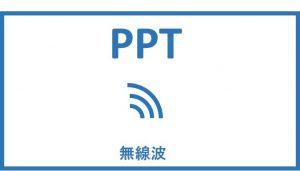 アイコン:電波・無線波