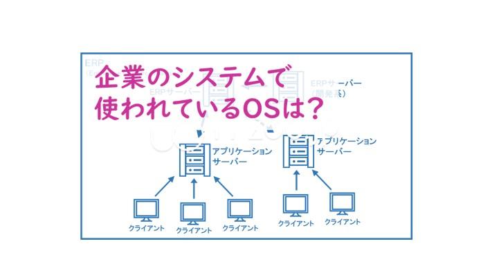 企業のシステムで使われているOSは