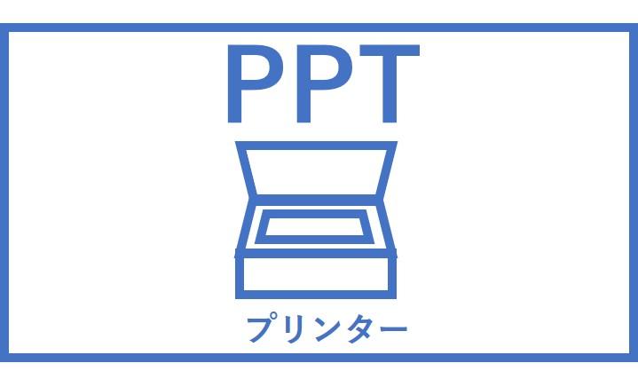 blueppt_printer00