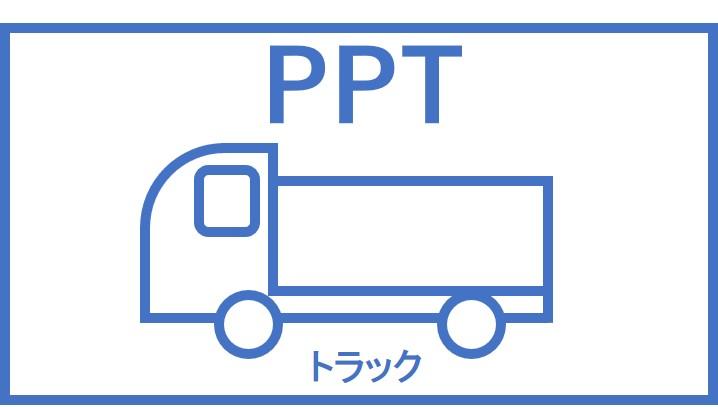 blueppt_truck00