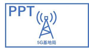 アイコン:5G基地局