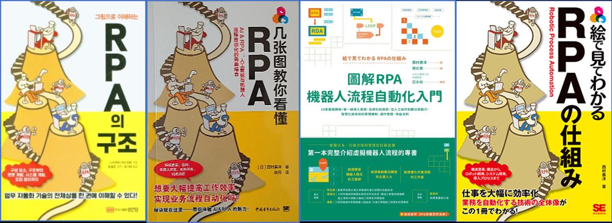 RPA韓国・中国・台湾・日本