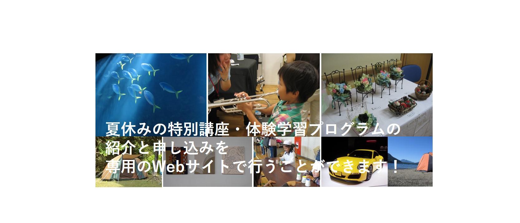 夏休みの体験学習・特別講座向けWebサービス・イメージ
